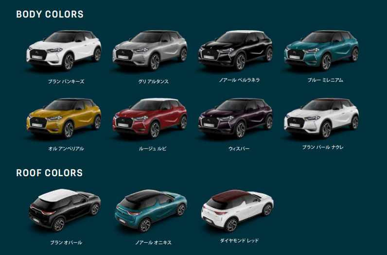 DSカラー ~DS3CROSSBACK~